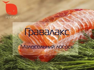 """Малосольный лосось """"Гравлакс"""" по-норвежски"""