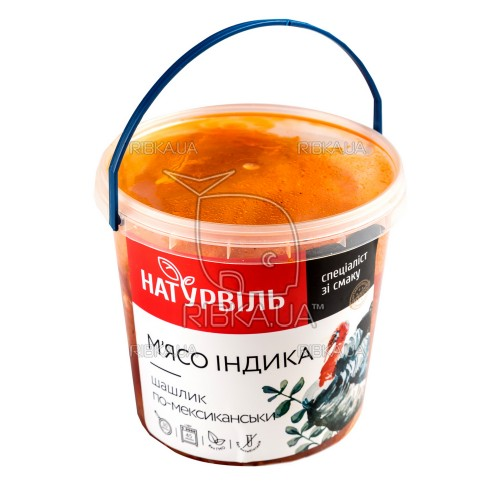 Шашлык из индейки по мексикански ведро (1 кг)