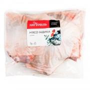 Мясо бедра индейки охл. в/у (1,2-1,4 кг)
