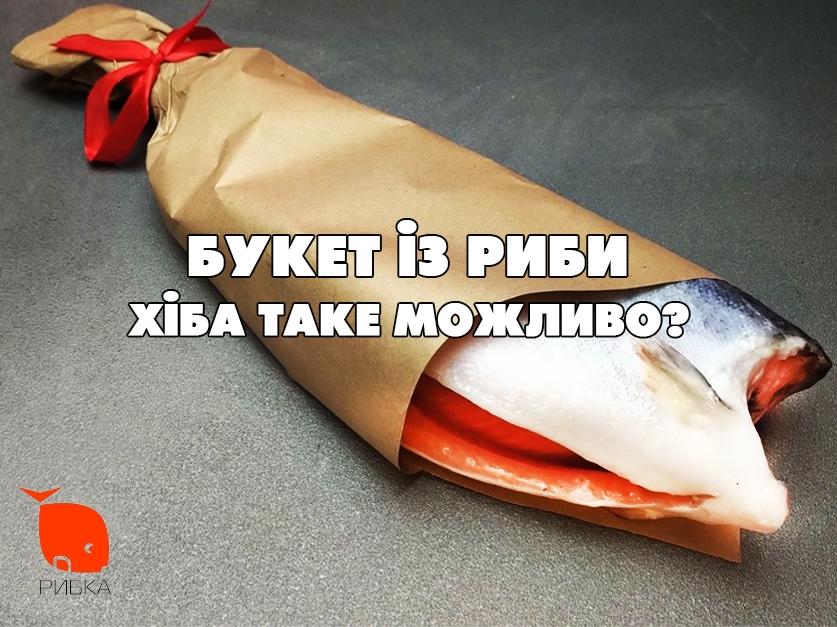 Букет из рыбы - такое возможно?