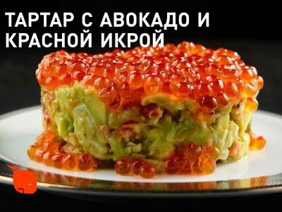Тартар из форели с авокадо и красной икрой