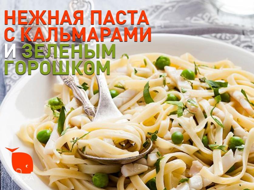 Нежная паста с кальмарами и зеленым горошком