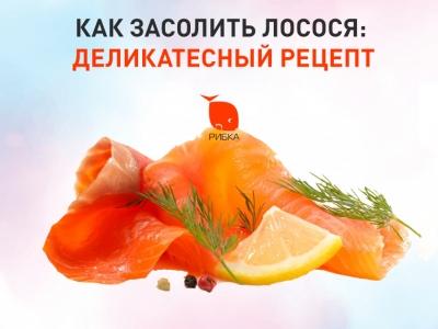 Как засолить лосося: самый деликатесный рецепт