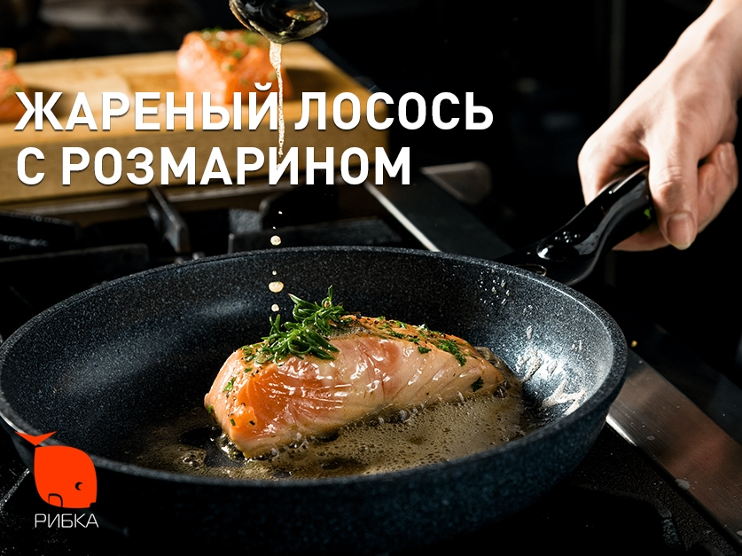 Жареный лосось с розмарином