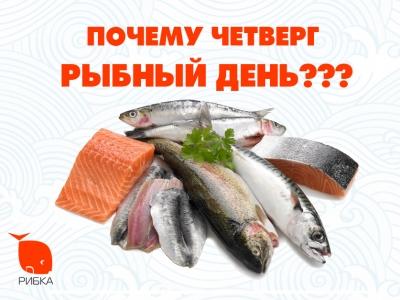 Почему четверг - рыбный день