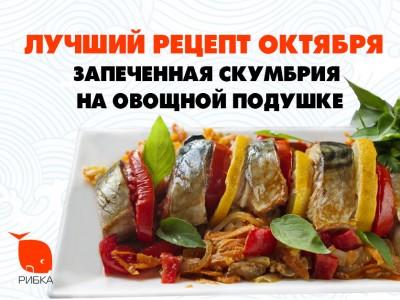Запеченная скумбрия на овощной подушке