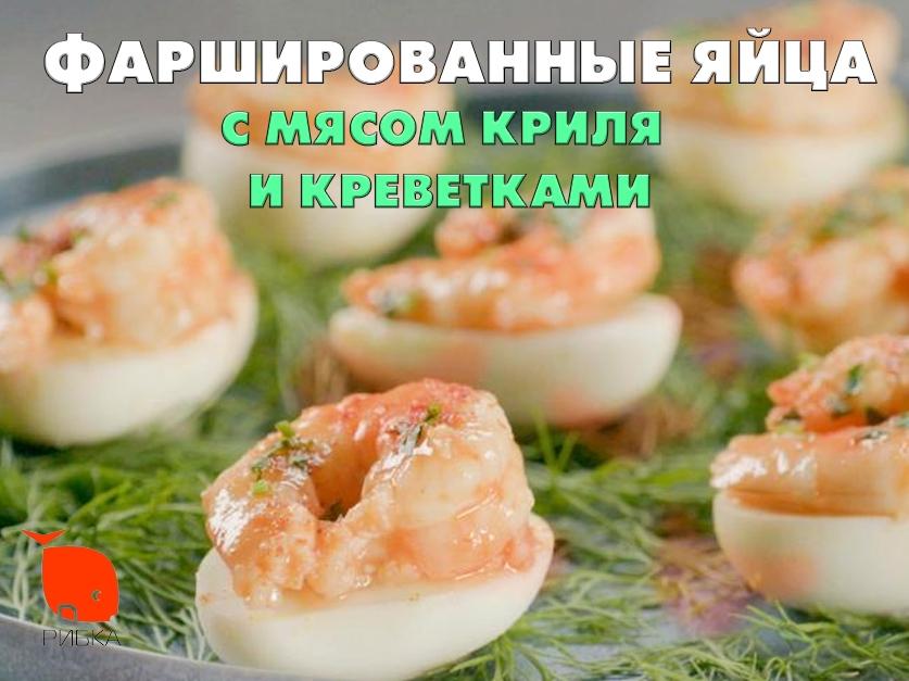 Фаршированные яйца с мясом криля и креветками