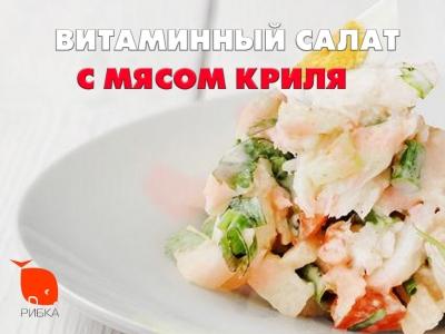 Витаминный салат с мясом криля