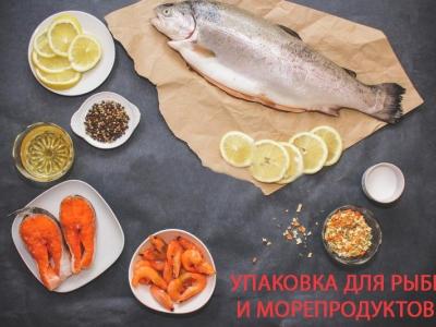 Упаковка для рыбы и морепродуктов