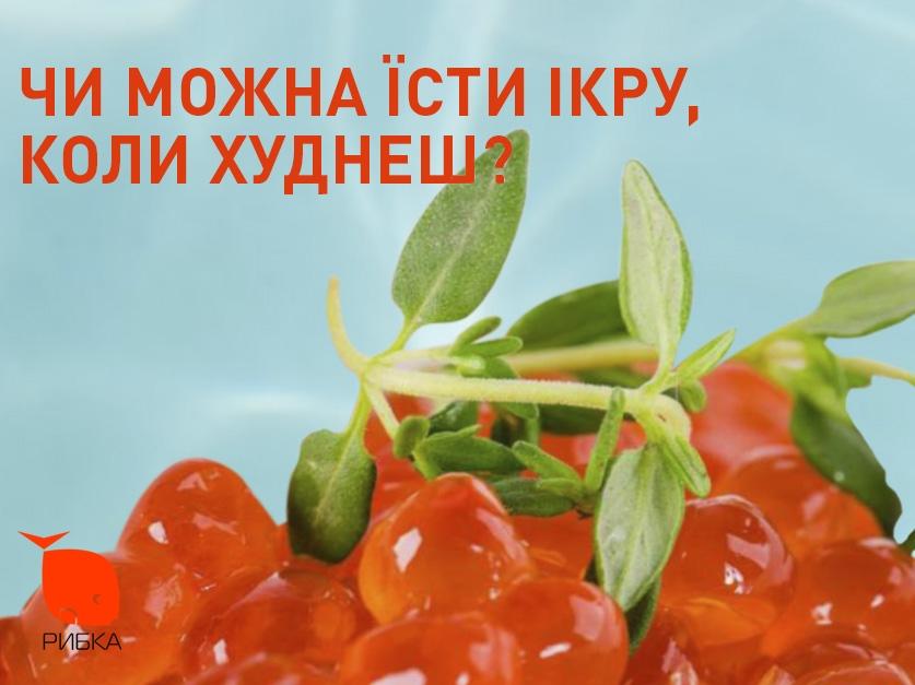 Худеем вкусно: красная икра и диета