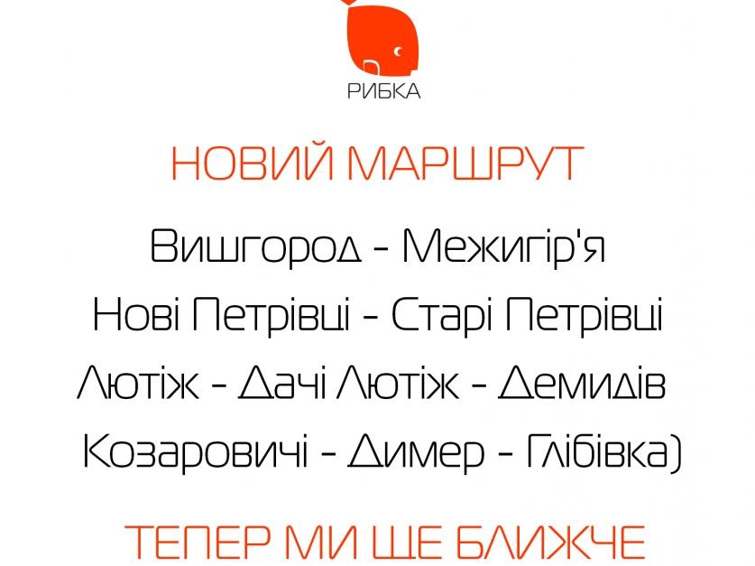 Новий маршрут від РИБКА