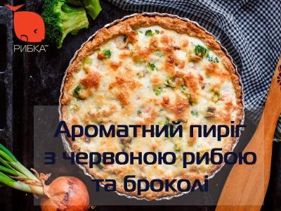 Ароматный пирог с красной рыбой и брокколи