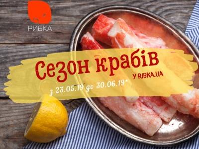 Сезон крабів у ribka.ua